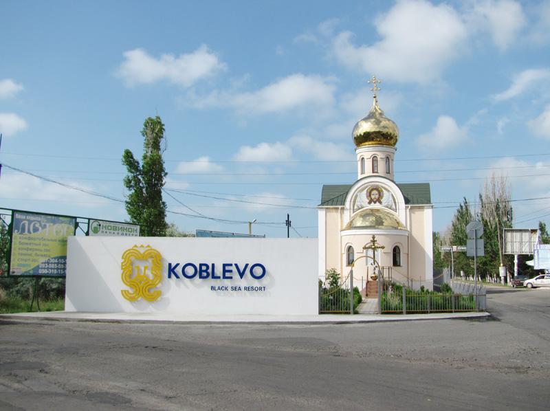 туры на украину из могилева